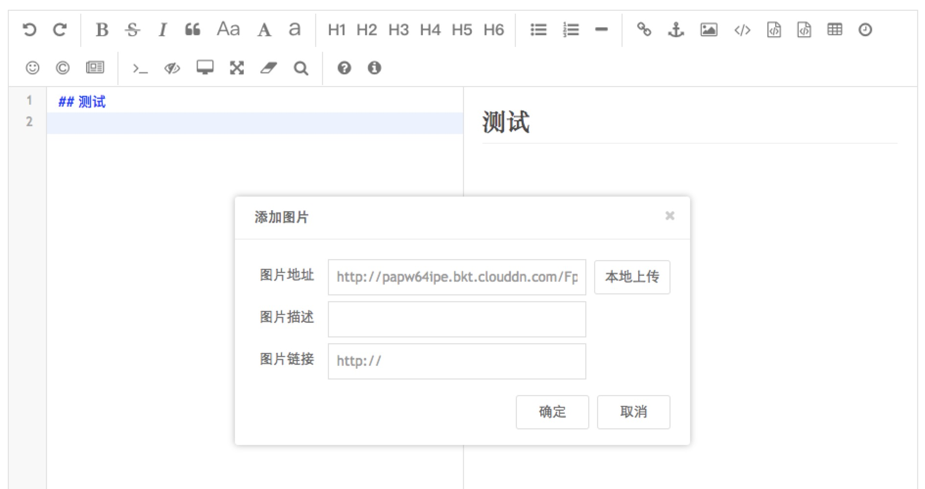 一款好用的Markdown编辑器及使用过程中的坑插图(3)