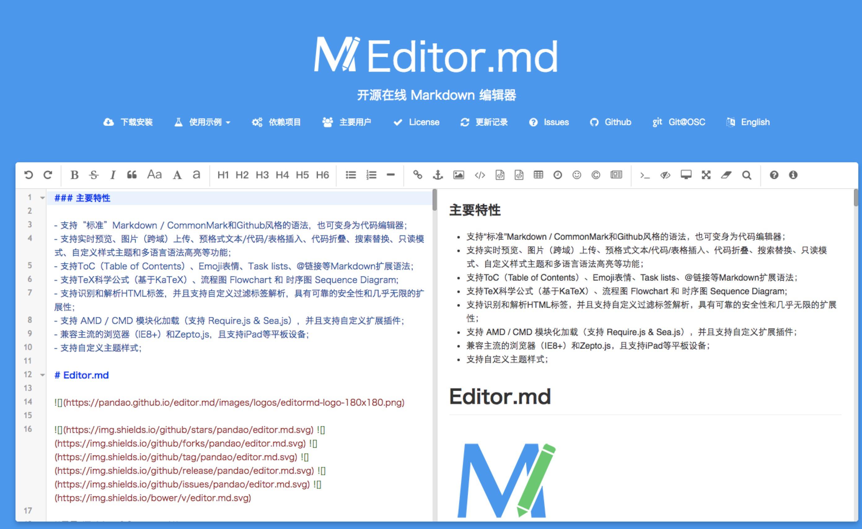 一款好用的Markdown编辑器及使用过程中的坑插图