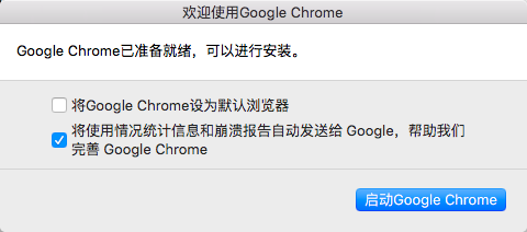 chrome ajax 跨域